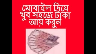 how to earn money by mobile bangla tutorial( whaff apps),""