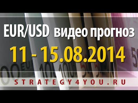 EURUSD прогноз (11-15 августа 2014)