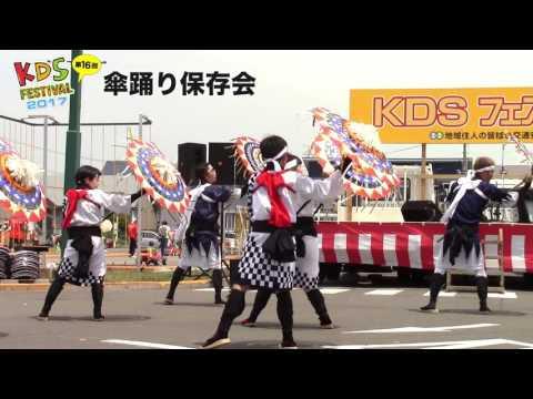 傘踊り保存会