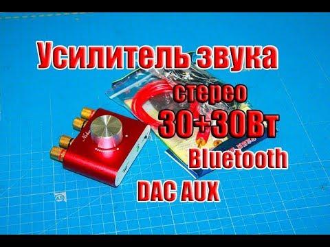 Готовый усилитель звука с Bluetooth, AUX, DAC на ТРА3116 30+30Вт