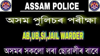 Assam Police Recruitment 2019 AB,UB,SI,Jail Warder Exam Question Answer-Army,Apdcl,SSC Exam 2019
