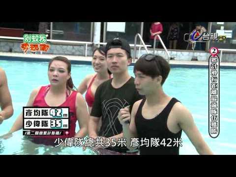 台綜-愛玩咖-20150603 大明星水上運動會_台北