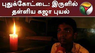 புதுக்கோட்டை: இருளில் தள்ளிய கஜா புயல் #GajaCyclone #SaveDelta