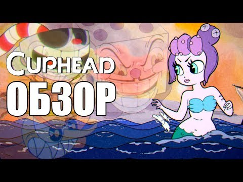 Cuphead ОБЗОР: Игра в которую не стоит играть