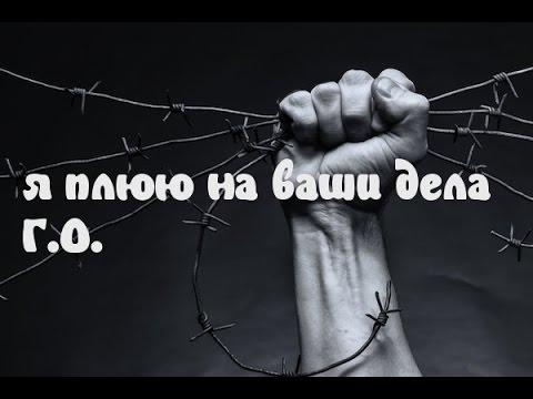 Гражданская Оборона, Егор Летов - Я Плюю На Ваши Дела