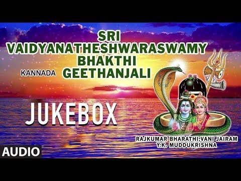 Sri Vaidyanatheshwara Swamy Bhakthi Geethanjali | Lord Shiva Kanada Devotional Songs | R.N. Jaygopal