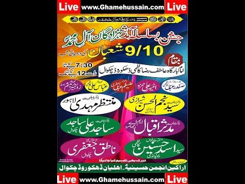Live Jashan 9 Shahban 2018 Dhakoo Road Chakwal