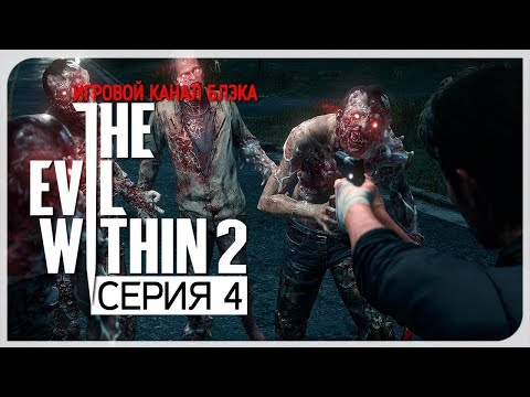 После этой игры ты будешь бояться поездов ● Evil Within 2 #4 [Nightmare/PC/Ultra Settings]