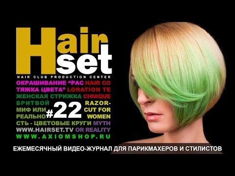 HAIR SET # 22 (растяжка цвета, стрижка бритвой, круг Освальда и Гете - GB, RU)