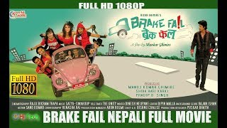 Brake Fail || Nepali Full Movie || ब्रेक फेल
