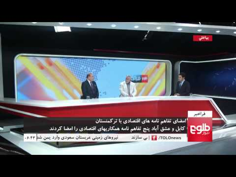 FARAKHABAR: Afghan-Turkmenistan Accords Inked /کابل-عشق آباد