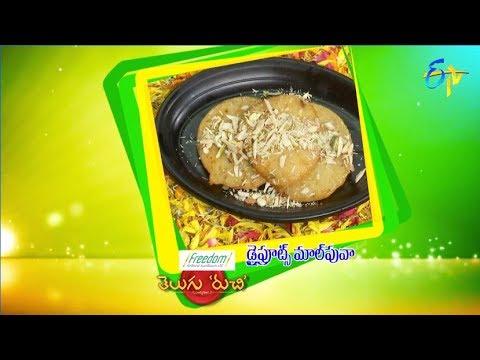 Dryfruits Malpua | Telugu Ruchi | 14th September 2018 | ETV  Telugu