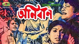 Anirban   Full Movie   Razzak    Kabori   Rawshan Jamil   Bangla Old Movie
