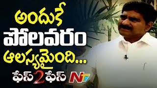 AP Minister Devineni Uma about Polavaram Progress|| Exclusive Interview || Face to Face