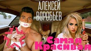 Клип Алексий Воробьев - Самая красивая