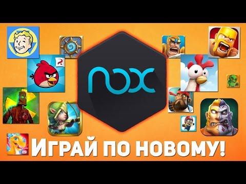 NOX - ИГРАЙ В ANDROID ИГРЫ ПО НОВОМУ