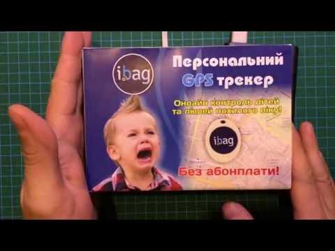 GPS-Трекер для Ребёнка iBag – Отслеживание, Запись Трека, Кнопка SOS