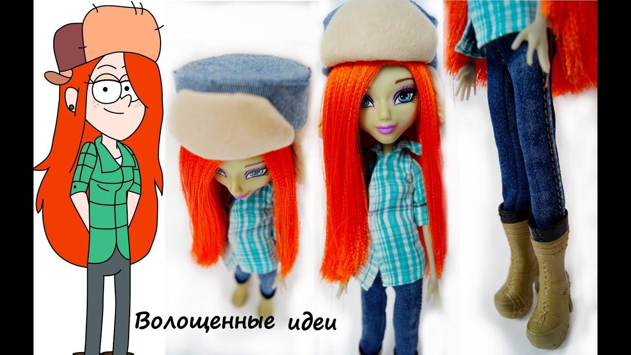 Как сделать гравити фолз для кукол