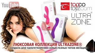 Люксовая коллекция для женщин UltraZone®