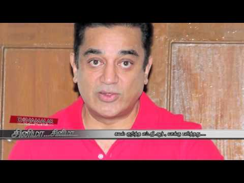 M.G.R. Words on Actor Kamal Haasan - Dinamalar Video Dated Dec 2015