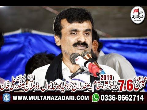 Zakir Qazi Waseem Abbas I Majlis 7 Zilhaj 2019 I Qasiday And Masiab I