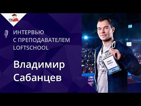 Путь веб-разработчика - интервью с Владимиром Сабанцевым