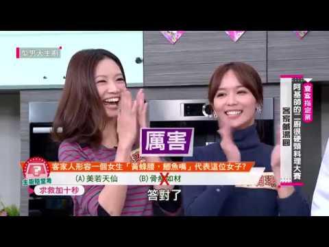 台綜-型男大主廚-20190103 輸的懲罰喝苦茶壓力山大!阿基師卯足全力料理大賽!
