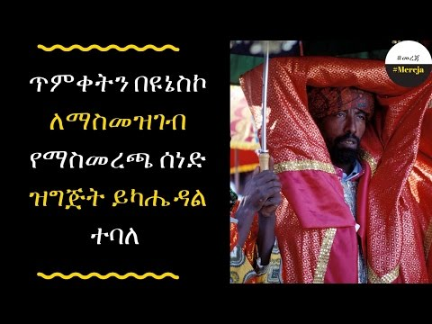 Ethiopia plans to inscribe Epiphany Festivity on UNESCO List