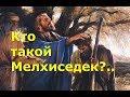 Кто такой Мелхиседек?..