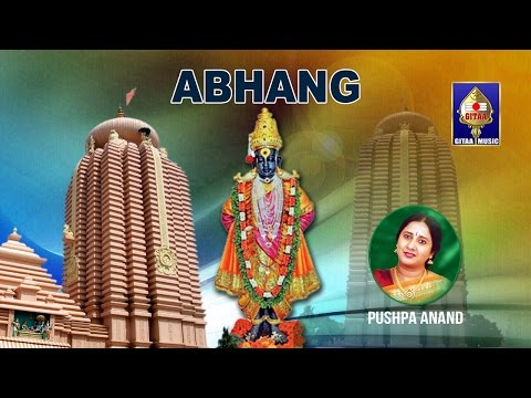 NAAMAGETA UTHAA UTI - PUSHPA ANAND SINGS ON VITTHALA AND PANDHARPUR...