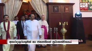 President and Cardinal attend Christmas celebration at President's House