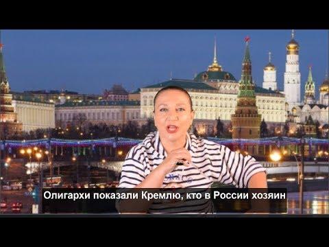 Олигархи показали Кремлю, кто в России хозяин №761