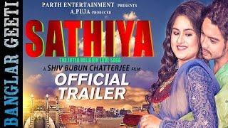 SATHIYA | OFFICIAL TRAILER | Anirban, Ipsita | Upcoming Bengali Movie 2016