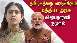 Modi is betraying tamil nadu - vijayadharani mla news tamil, tamil live news, tamil news redpix