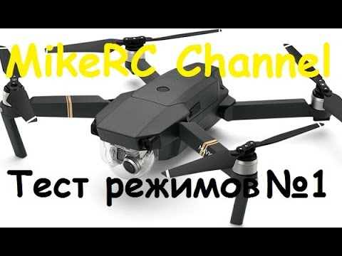 Квадрокоптер DJI Mavic Pro | Те�т режимов RTH, TapFly, POI, CoorseLock | MikeRC 2017 FHD
