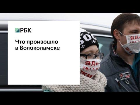 Что произошло в Волоколамске