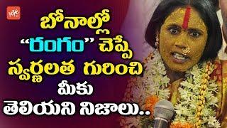 Bonalu Rangam Swarna Latha Personal Life | Unknown Facts About Rangam Swarnalatha #Bonalu