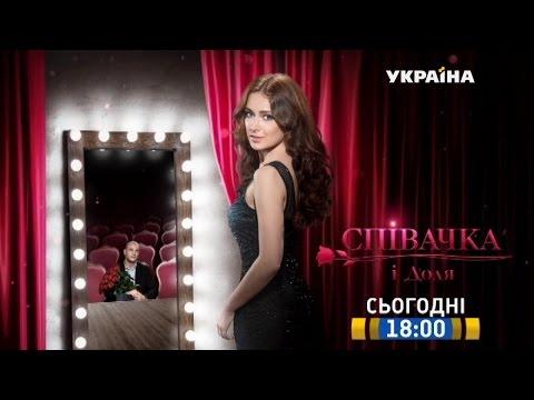 Смотрите в 91 серии сериала Певица и судьба на телеканале Украина