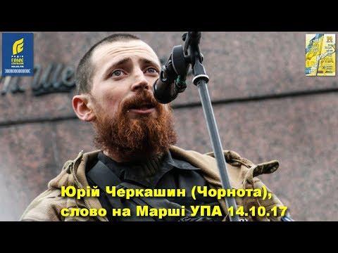 Ми збудуємо Українську державу, про яку мріяли наші предки, ‒ Юрій Черкашин (Чорнота)