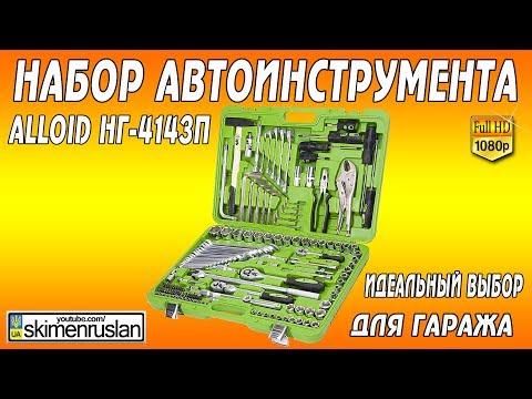 Набор автоинструмента Alloid НГ-4143П