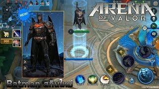 RoV - Batman ร่างอัพเกรด สกินใหม่