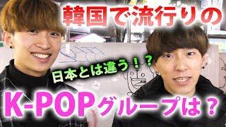 Ouça 韓国で流行りのK-POPグループは??ほんとに?