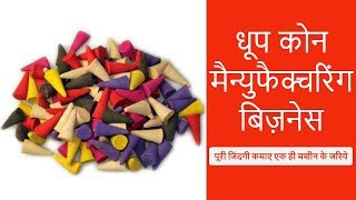 बिलकुल कम लागत मुनाफा अच्छा Dhoop batti making Business ! Small Manufacturing process In India