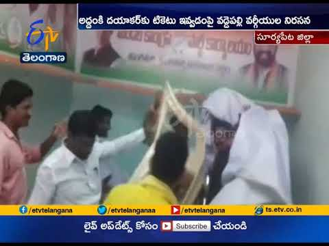 Vaddepalli Ravi Followers Protest Against Dayakar | Over Thungathurthy Ticket Issue