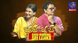 GOOD MORNING SRI LANKA 08 - 05 - 2021