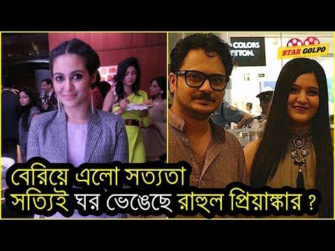 সত্যিই ঘর ভেঙেছে রাহুল ও প্রিয়াঙ্কার   Rahul Banerjee and Priyanka Sarkar marriage life is over