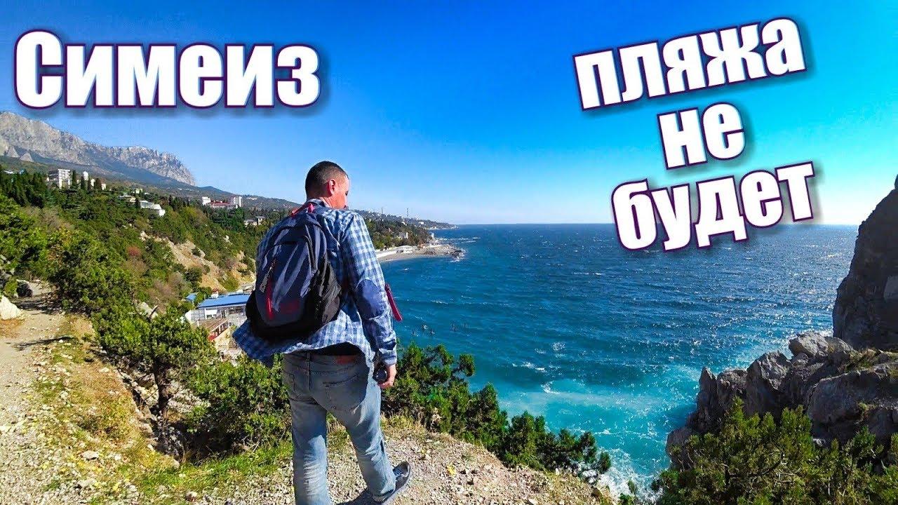 Симеиз. Пляж закрыт на 2 сезона! Реконструкция набережной по ФЦП. ЮБК. Крым сегодня 2018