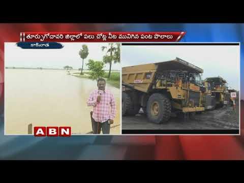 బంగాళాఖాతంలో అల్పపీడనం  | 3 Gates Lifted of Komaram Bheem Project Due To Heavy Inflow