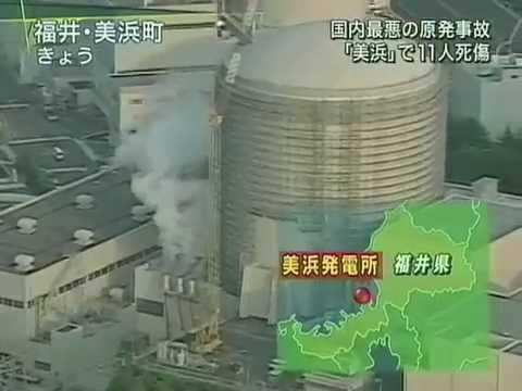 11人死傷!美浜原子力発電所事故 当日のニュース(平成16年)