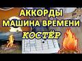 Аккорды Костёр Макаревич Машина времени Разбор на гитаре видео урок mp3
